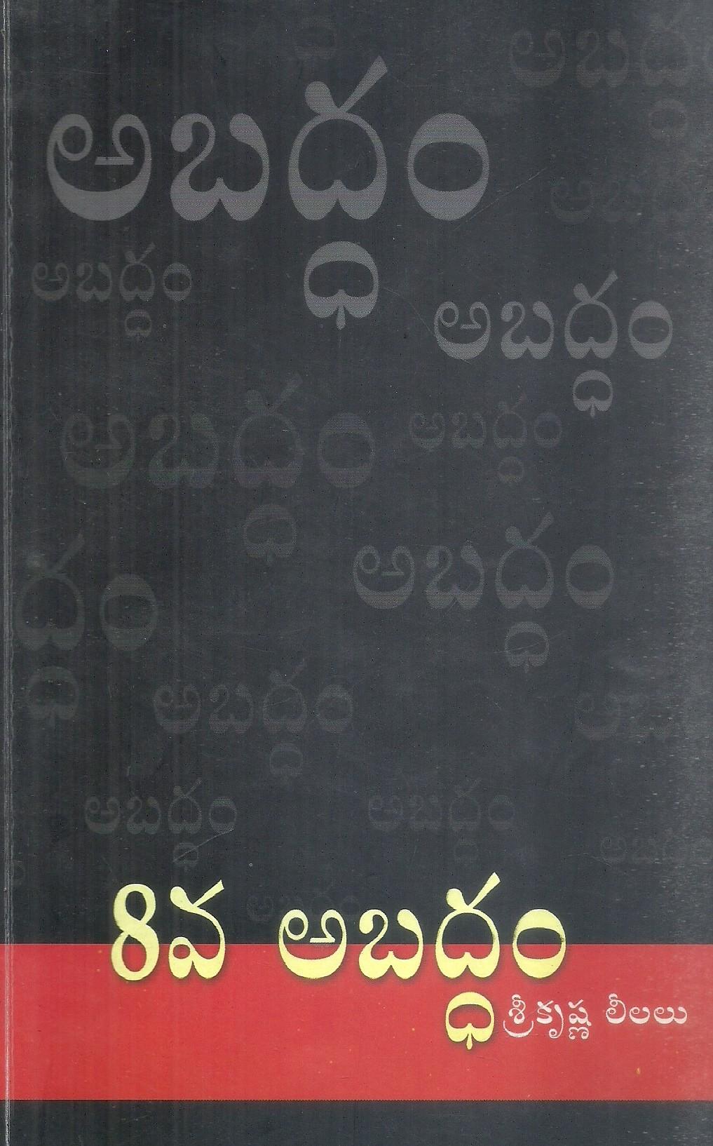 8 Va Abaddam Sri Krishna lilalu