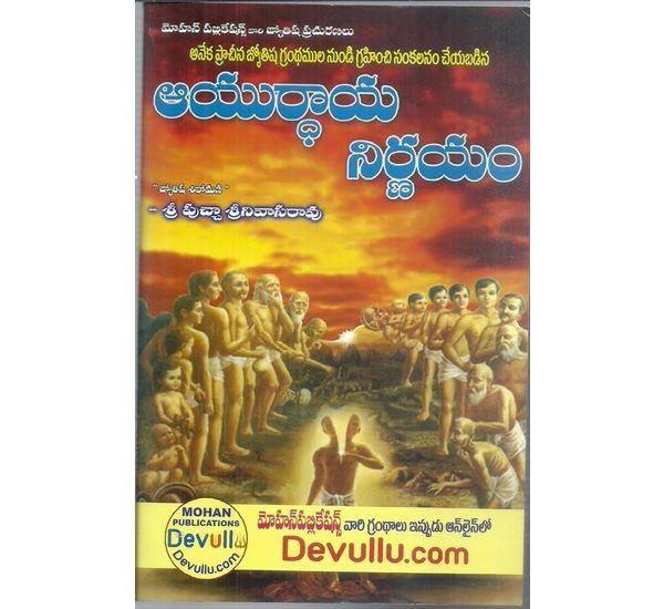 Ayurdhaya Nirnayam