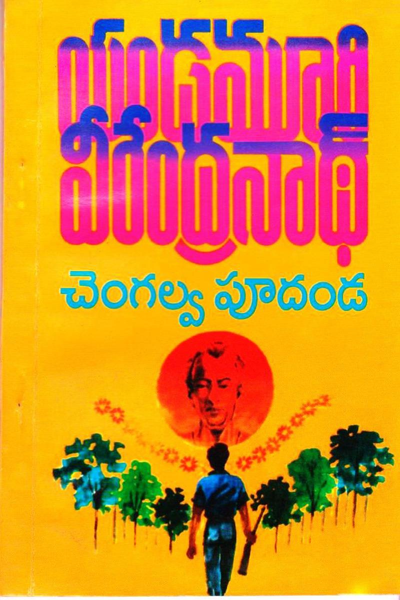 Chengalva Poodanda
