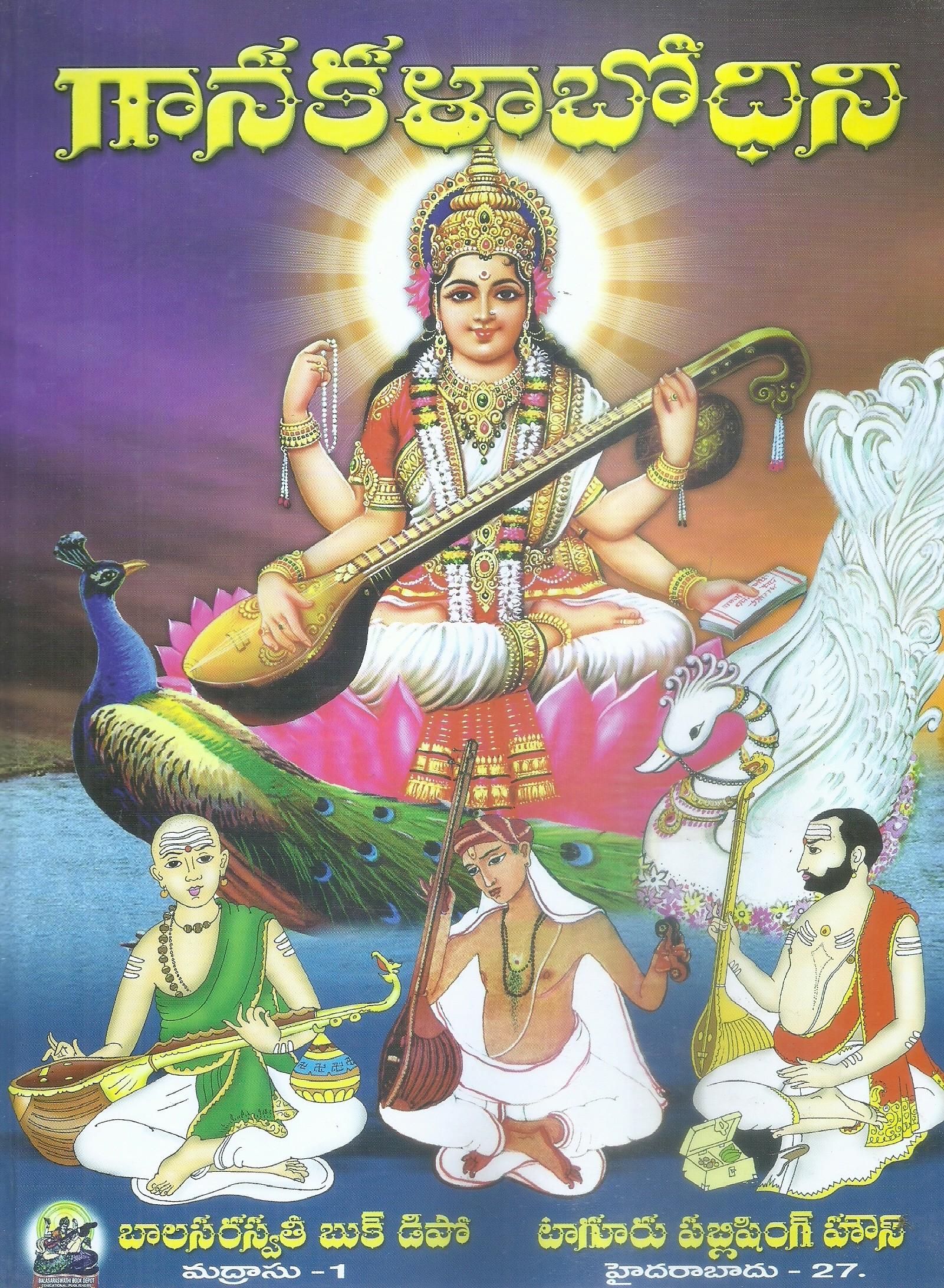 Ganakala Bhodini