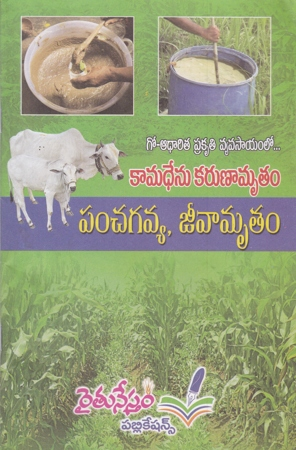 Kamadhenu Karunaamrutam Panchagavya - Jeevaamrutam