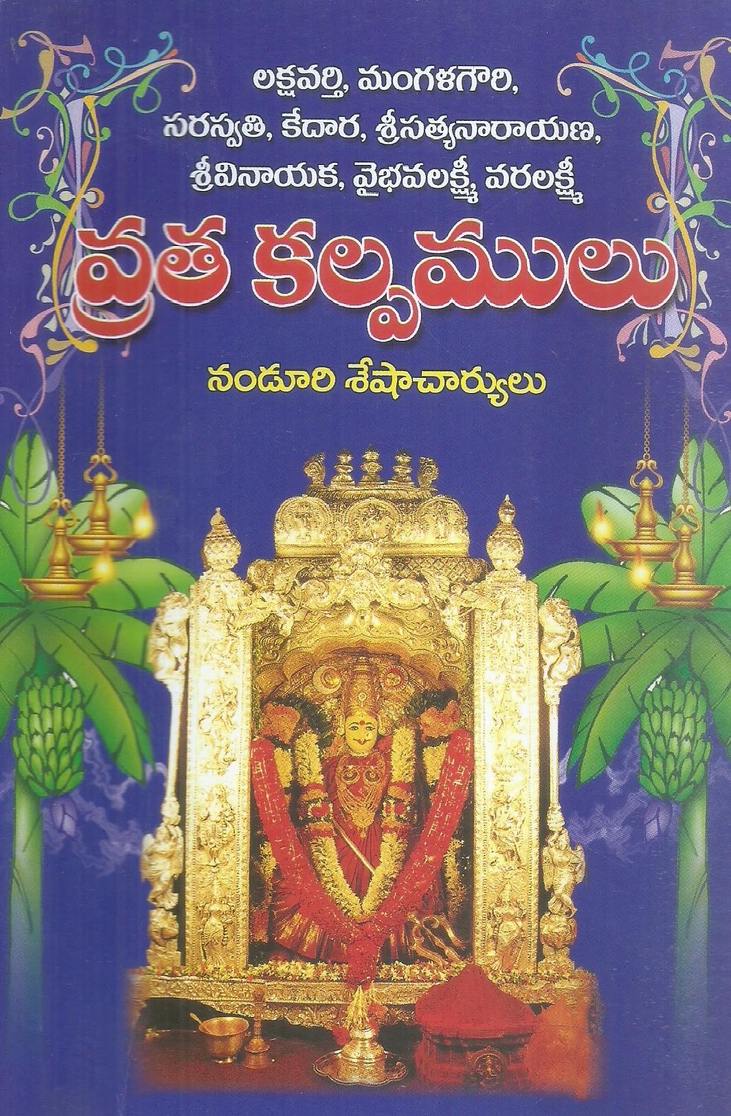 Lakshmivarthi, Mangalagouri, Sarasvathi, Kedara, Sri Satyanarayana, Sri Vinayaka, Vaibhavalakshmi, Varalakshmi Vratha Kalpamulu