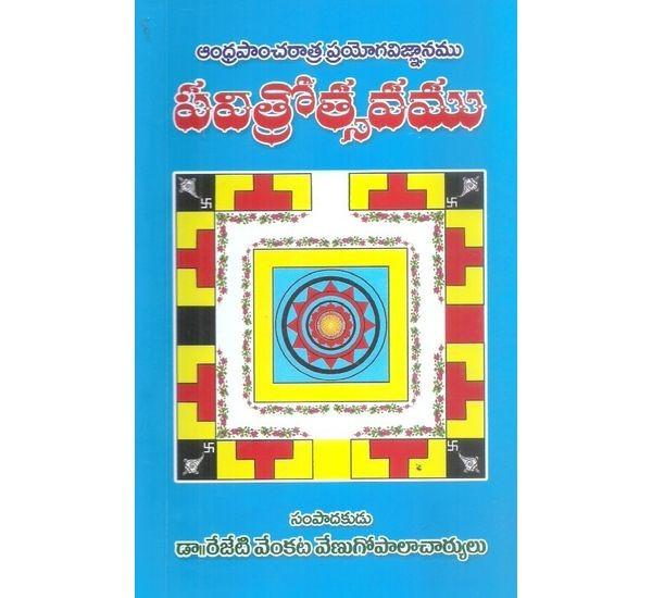 Pavithrothsavamu