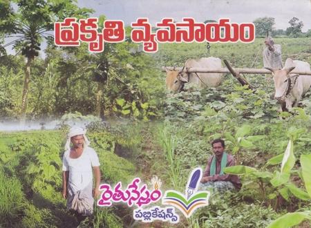 Prakruti Vyavasayam