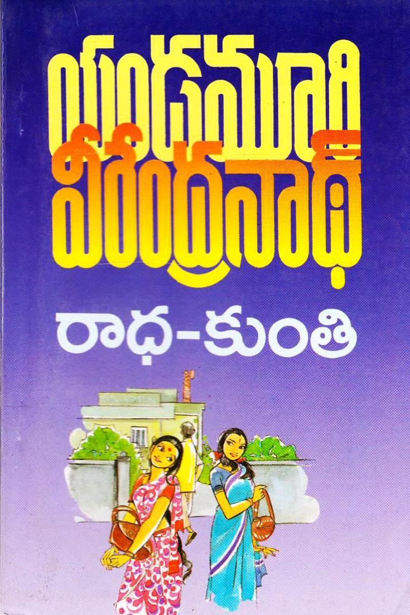 Raadha - kunthi