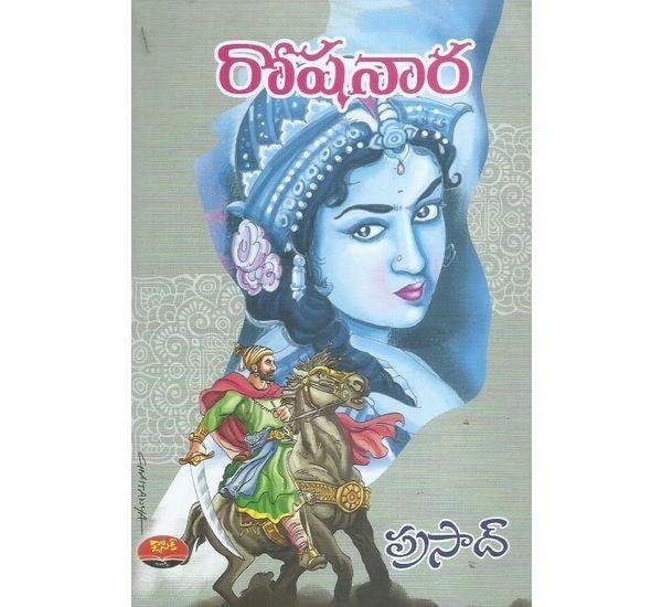 Roshanara