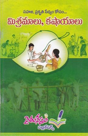 Sahaja Prakruiti Sedyam Kosam Misramalu Kashaayalu